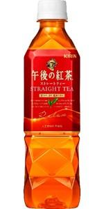 午後の紅茶,紅茶,ストレートティー