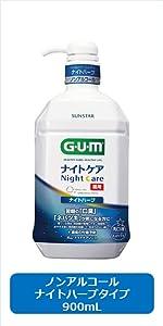 GUM ガム デンタルリンス ナイトケア 歯周病 CPC マウスウォッシュ 洗口液