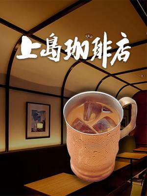上島珈琲店,UCC,ミルクコーヒー,黒糖,ミルク珈琲,カフェラテ,ペットボトル,ボトルコーヒー,銅マグ