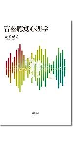 音響聴覚心理学