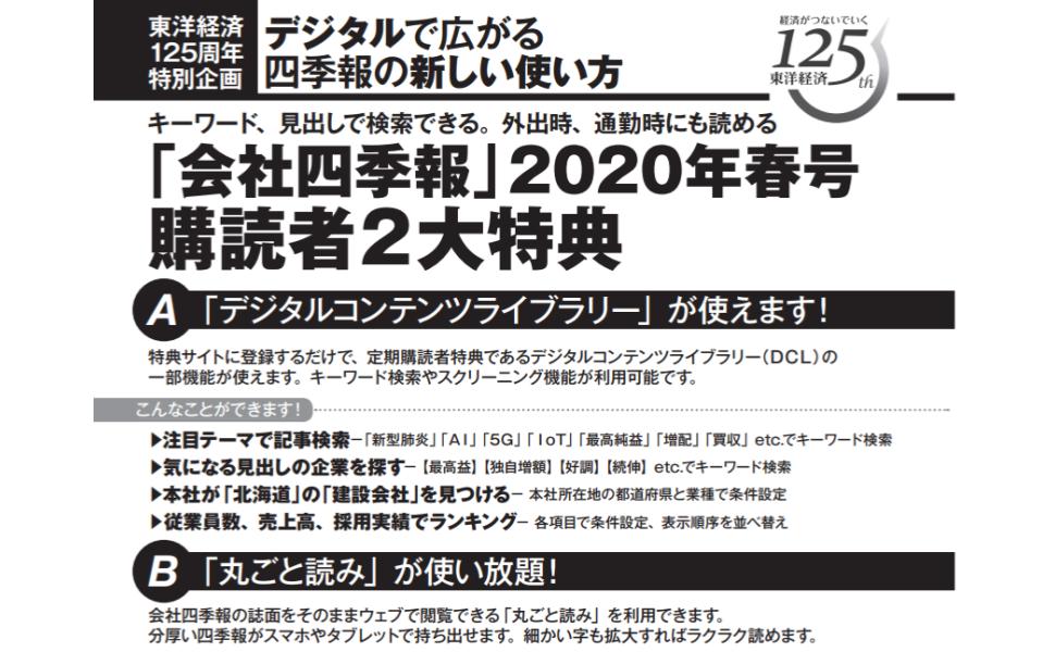 会社四季報2020春号購読者2大特典