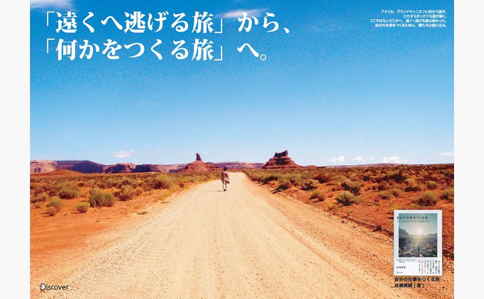 グローバル時代を生き抜く「テーマのある旅」のススメ 「遠くへ逃げる旅」から、「何かをつくる旅」へ。