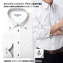 ワイシャツ 長袖 形態安定 ホワイト 白