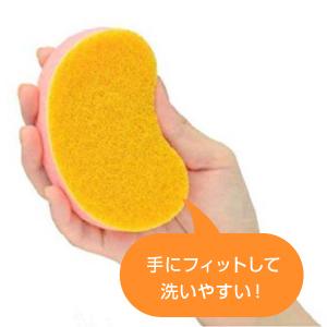 手にフィットして洗いやすい!