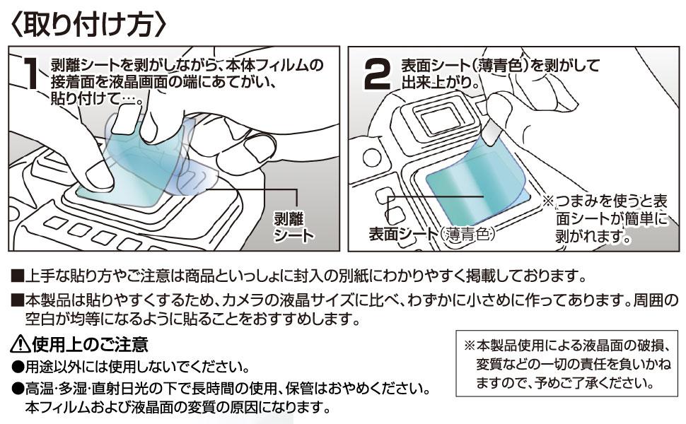 液晶保護フィルムの取り付け方図説