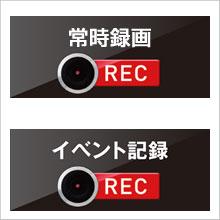 常時録画・イベント記録