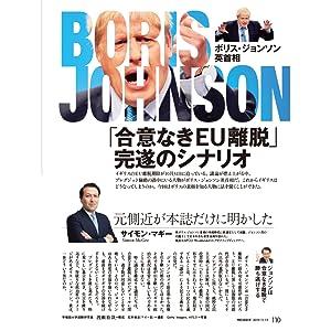 ボリス・ジョンソン英首相