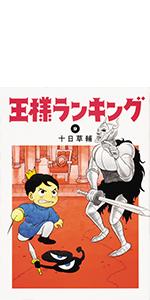 王様ランキング 9 (ビームコミックス)
