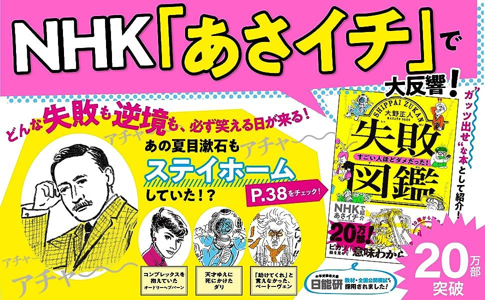 NHK「あさイチ」で紹介された、失敗図鑑(しっぱいずかん) すごい人ほどダメだった!