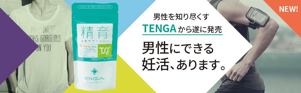 TENGAヘルスケア 精育支援サプリメント