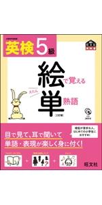 絵単 単語帳 英単語 単語 英検 5級