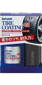 タイヤコーティング+R