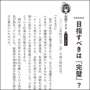 『こうしす!』が待望の小説化!