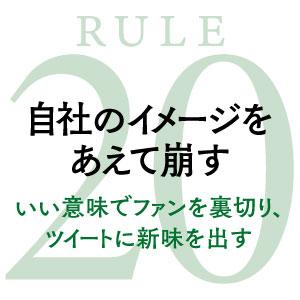ルール20 イメージを崩す
