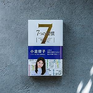 7つの習慣 小倉優子 タレント ママ 子育て