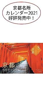 京都名所カレンダー