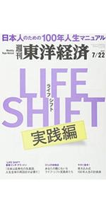 LIFE SHIFT(ライフ・シフト)実践編