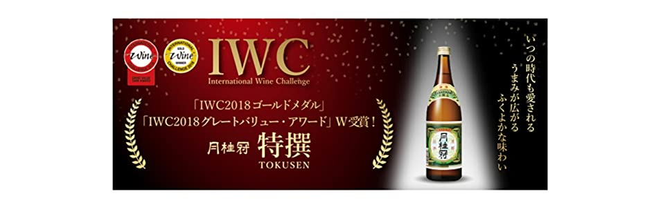IWCバナー