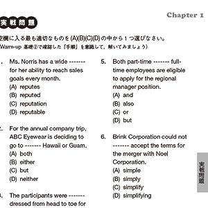 猛牛 猛牛ちゃんねる 旺文社 文法 英文法 演習 実践演習 TOEIC トーイック Part5 パート5 初心者 600点