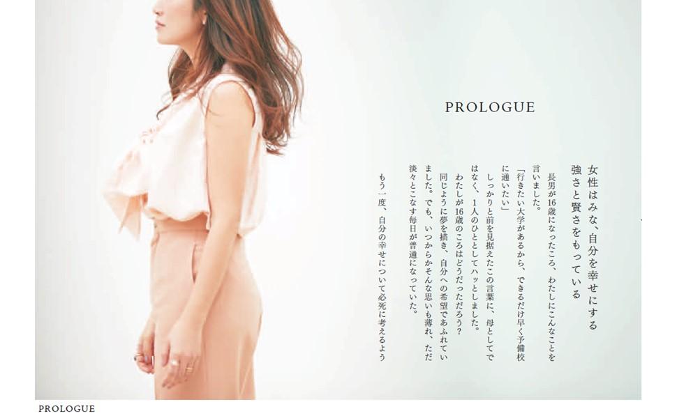 プロローグ1