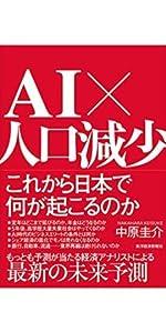 AI 人工知能 人口減少 これから日本で何が起きるのか 中原圭介 東洋経済 未来予測 新井紀子 AIに負けない 教科書が読めない AI時代 人生100年時代 協働 読解力 リーディングスキル