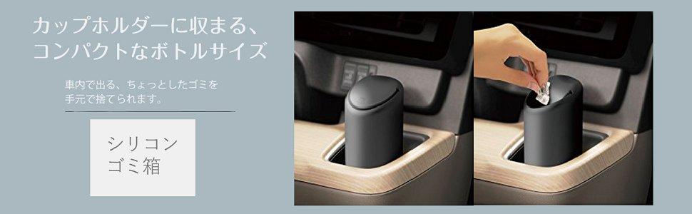 カーメイト 車用 ゴミ箱 スマートボトル シリコン