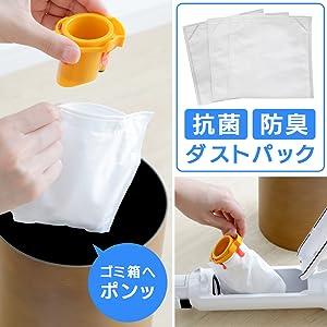 手軽で清潔なダストパック方式