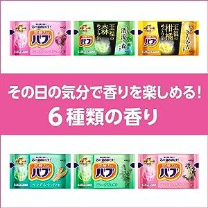 6種類 香り