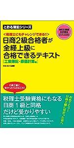 日商2級合格者が全経上級に合格できるテキスト : 税理士にもチャレンジできる!!