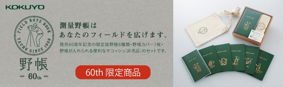 コクヨ kokuyo メモ 60周年 限定 測量 野帳 野鳥 トランシット とらんしっと ハリモグラ 手帳 動物 測量罫 スケジュール カスタマイズ 日記 プレゼント レシピ 育児 記録 アレンジ