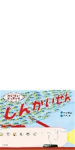 交通新聞社 電車の絵本 でんしゃのえほん しんかいせん でんしゃ 絵本 電車 海中 海 夏 旅行 魚 深海魚 時刻表 平田昌広 平田 景