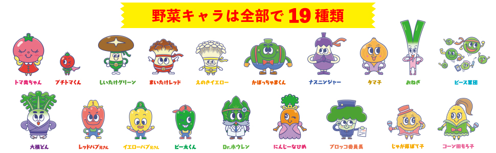 やさい 野菜 ヤサイ キャラクター レンジャー 姫 アイドル 食育 しょくいく トマト きのこ なす ねぎ ピーマン 大根 ブロッコリー グリンピース にんじん しいたけ