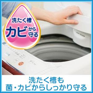 洗濯洗剤「トップ ハイジア (HYGIA)」は洗濯槽をカビから守る