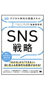 デジタル時代の実践スキル SNS戦略 顧客と共感を集める運用&活用テクニック