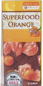 夜遅いごはんでも スーパーフードオレンジ 30日分