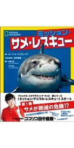 サメ さめ 鮫 ナショジオ ナショジオ・キッズ ナショナル ジオグラフィック ミッション・サメ・レスキュー 絶滅危惧 地球温暖化 環境汚染