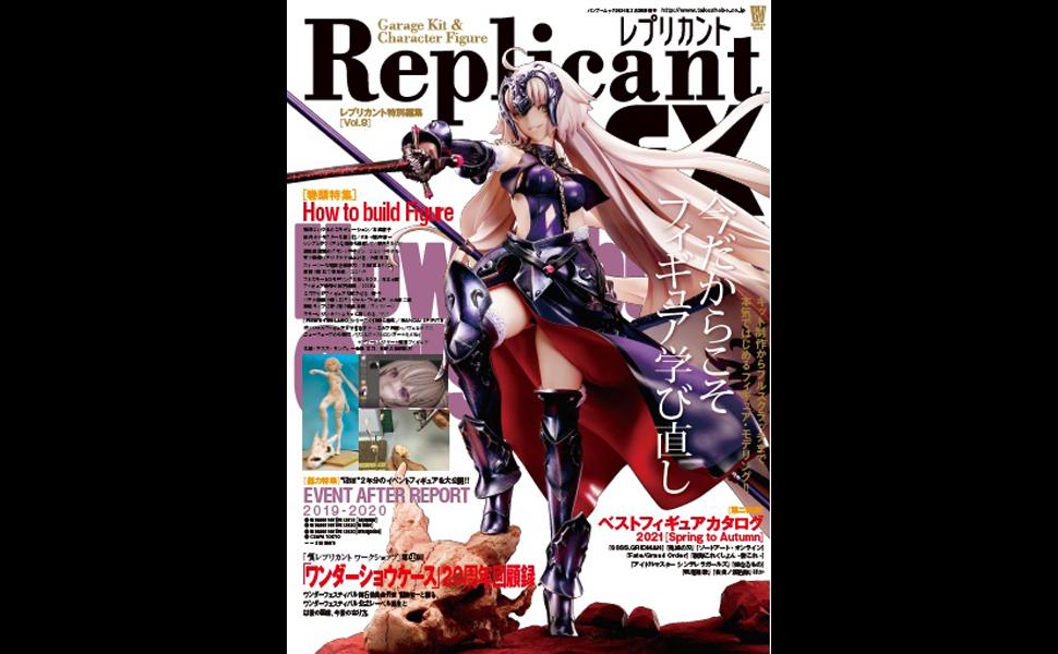 レプリカント EX Vol.8_cover.jpg