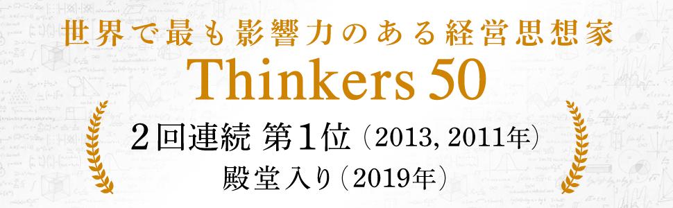 """世界で最も影響力のある経営思想家 """"Thinkers 50"""" 2回連続受賞(2013, 2011年)、殿堂入り(2019年)"""