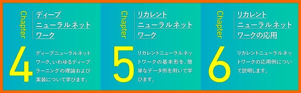 4章 ディープニューラルネットワーク  5章 リカレントニューラルネットワーク 6章 リカレントニューラルネットワークの応用