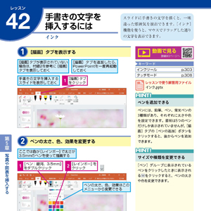 できるPowerPoint 2019 Office 2019/Office 365両対応
