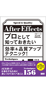 after effects 効率&品質アップ