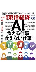 週刊東洋経済 2019年4/13号 [雑誌](AI時代に食える仕事 食えない仕事)