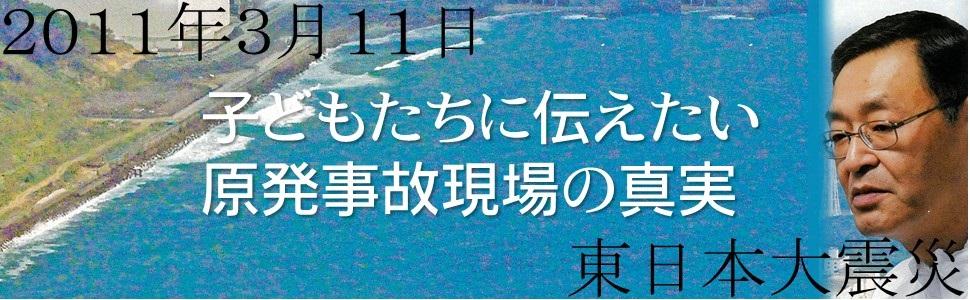 東日本大震災 3.11 福島第一原子力発電所 津波 放射性物質 ノンフィクション