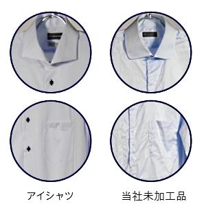 アイシャツ比較画像2