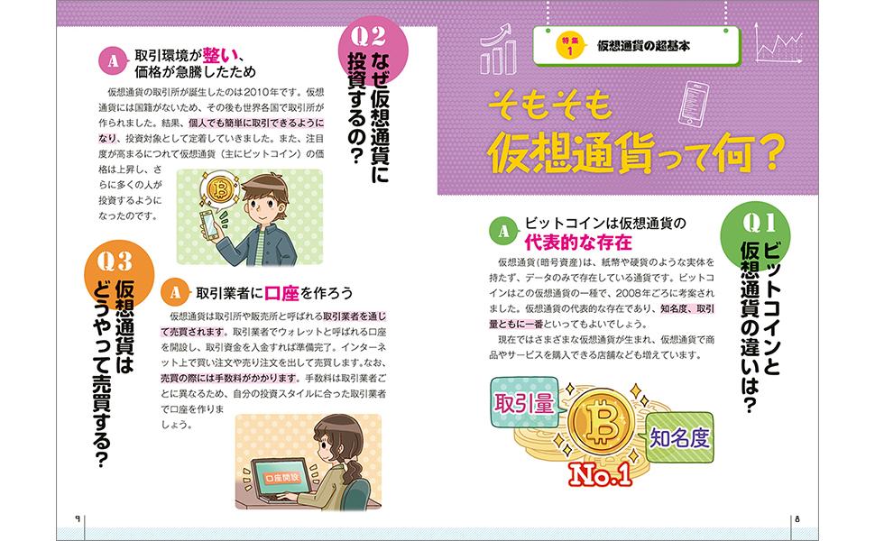 マンガでわかる 仮想通貨 入門 ビットコイン 億り人