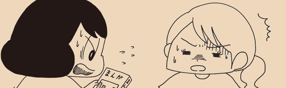 コミックス 漫画 デザイン 装丁 山本さほ コードデザインスタジオ