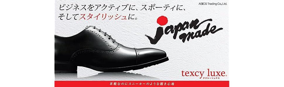 ビジネス メイドインジャパン 日本製
