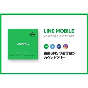 LINEモバイルエントリーパッケージとは