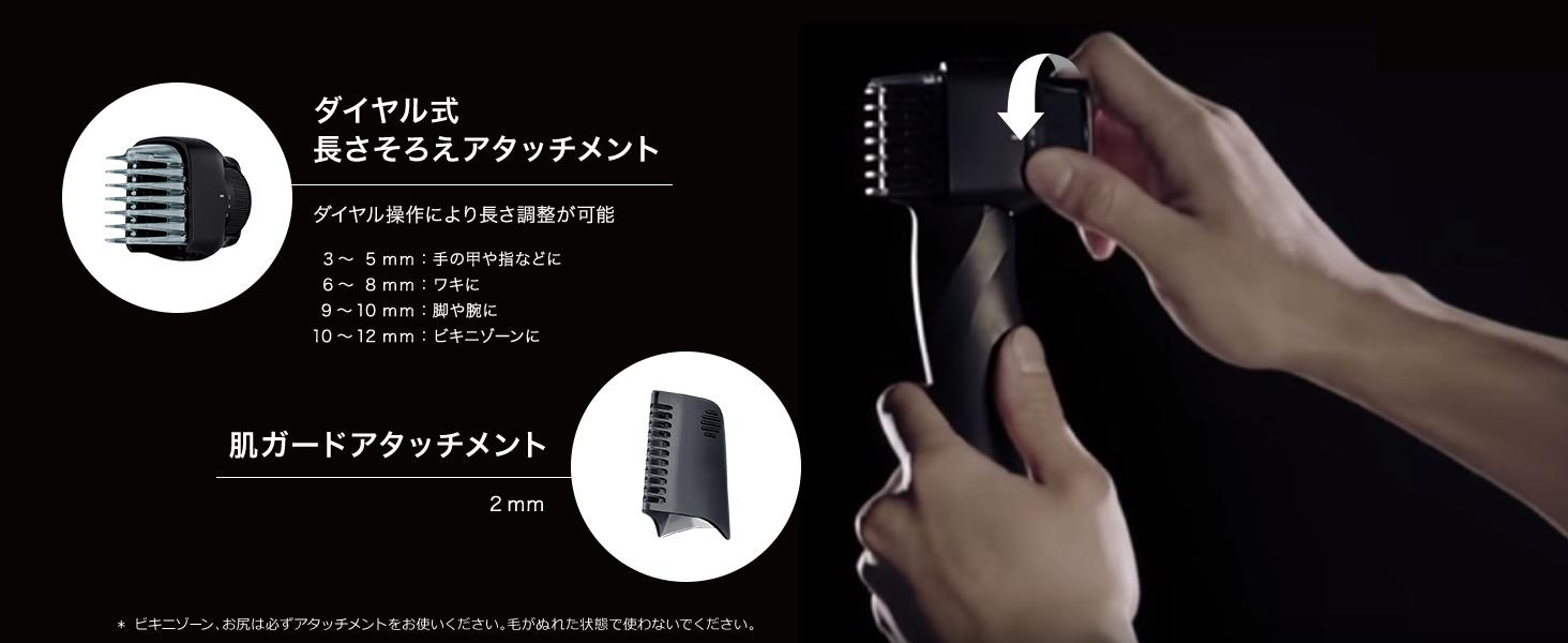 ダイヤル式長さ揃えアタッチメント ダイヤル操作により長さ調整が可能 3~5mm 6~8mm 9~10mm 10~11mm 肌ガードアタッチメント ダイヤル式 アタッチメント 長さ揃え 思いのまま