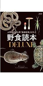 野食読本DELUXE(Fielder特別編集)